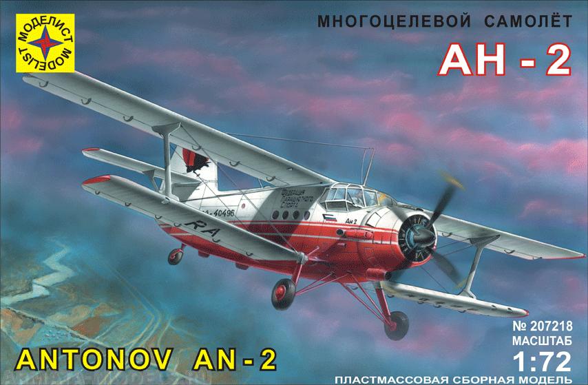 207218 Многоцелевой самолет Ан-2 Моделист, 1/72 в Санкт-Петербурге, купить в интернет-магазине, цены, фото
